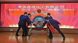 庆祝恩泽化工在蓝海股权成功挂牌