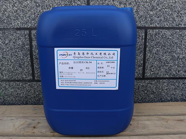 防闪锈剂CK-34