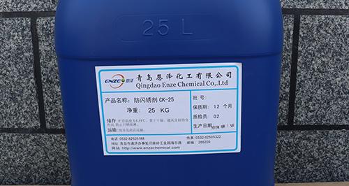 防闪锈剂CK25