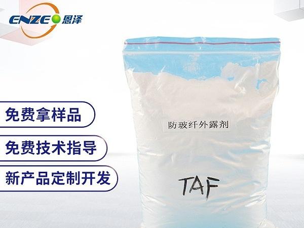 防玻纤外露剂TAF