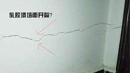 乳胶漆墙面起皱开裂如何自己补救?