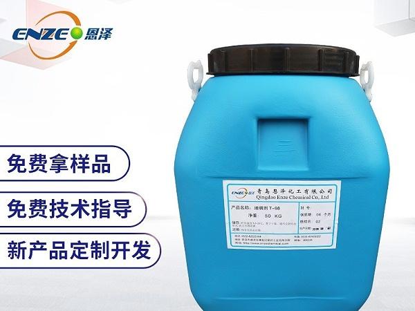 增稠剂T-98