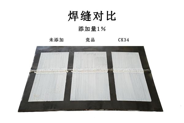 防闪锈剂CK34在焊缝上的效果