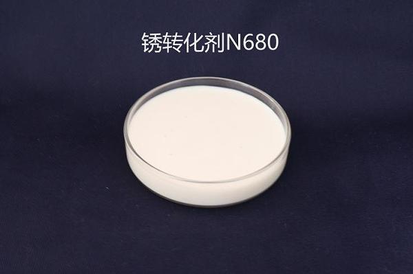 铁锈转化剂N680